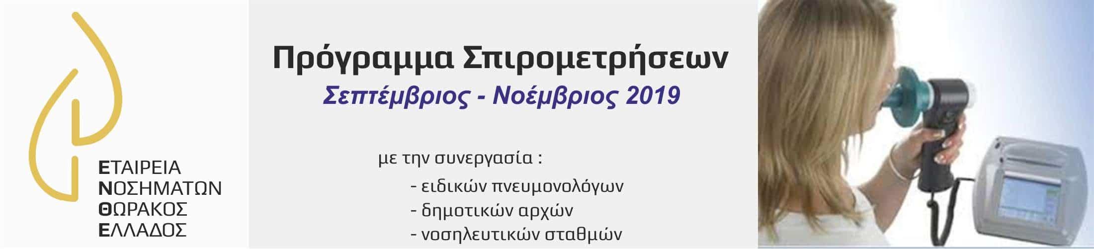 σπιρομετρήσεις 2019