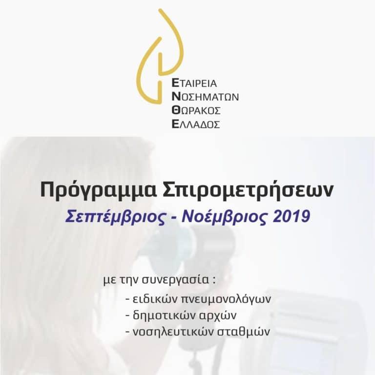 σπιρομετρήσεις 2019 -3