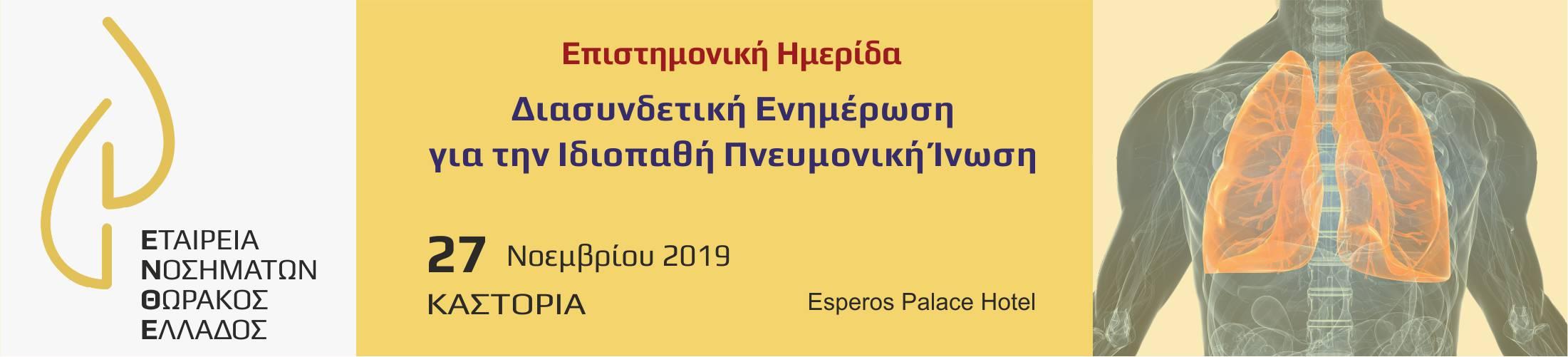 Ιδιοπαθή Πνευμονική Ίνωση - Καστοριά-1c