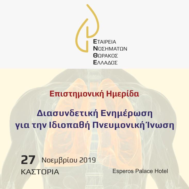 Ιδιοπαθή Πνευμονική Ίνωση - Καστοριά-3b