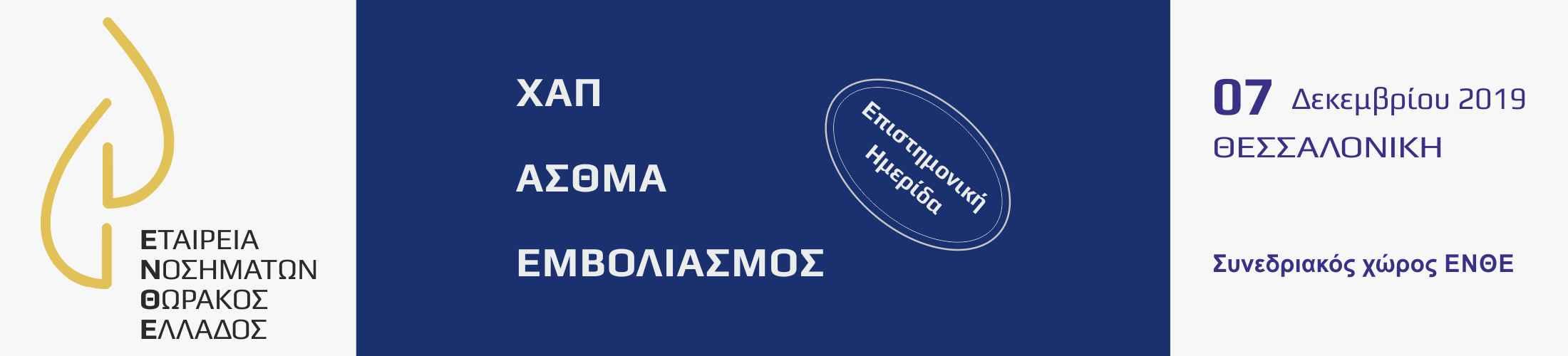ΧΑΠ - ΑΣΘΜΑ - ΕΜΒΟΛΙΑΣΜΟΣ -1