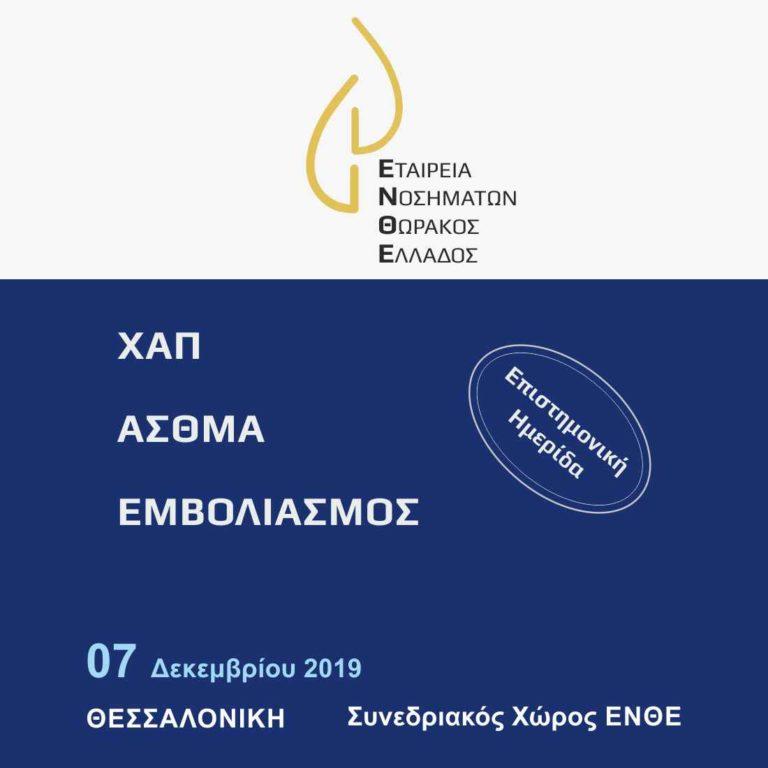 ΧΑΠ - ΑΣΘΜΑ - ΕΜΒΟΛΙΑΣΜΟΣ -2