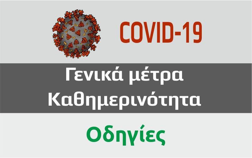 Covid-19: Γενικά Μέτρα - Οδηγίες