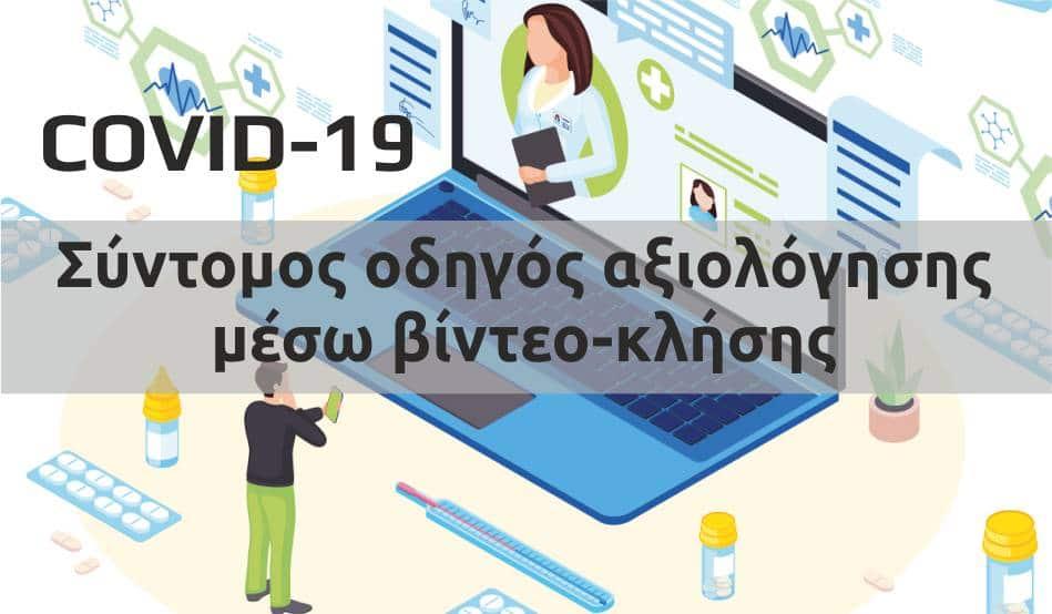 Covid-19 & τηλεϊατρική: Σύντομος οδηγός αξιολόγησης μέσω βίντεο-κλήσης