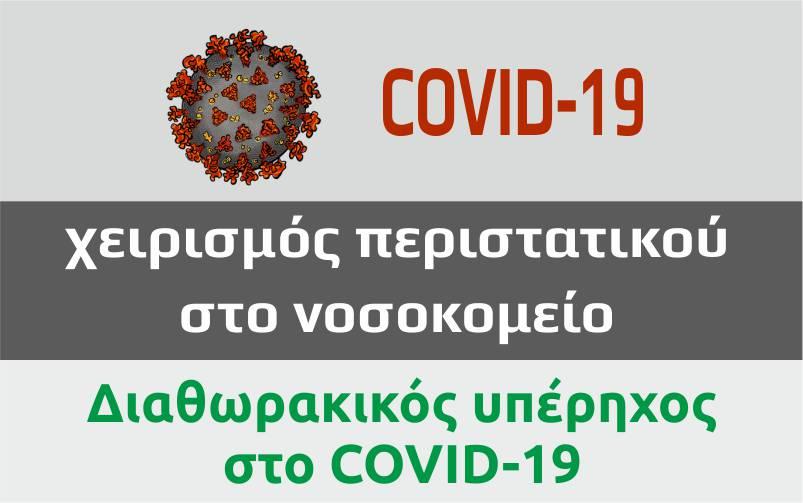 Διαθωρακικός υπέρηχος στο COVID-19