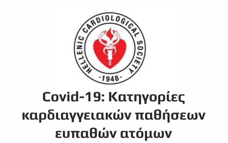 Κατηγορίες καρδιαγγειακών παθήσεων ευπαθών για νόσηση με Covid-19