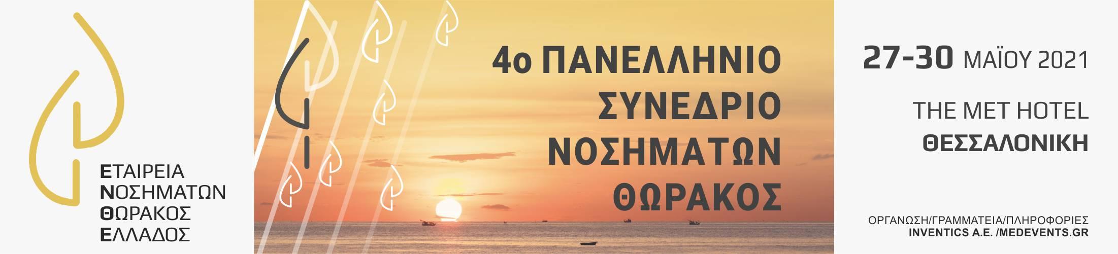 4ο_Πανελλήνιο_Συνέδριο_Νοσημάτων_Θώρακος_2021_banner1