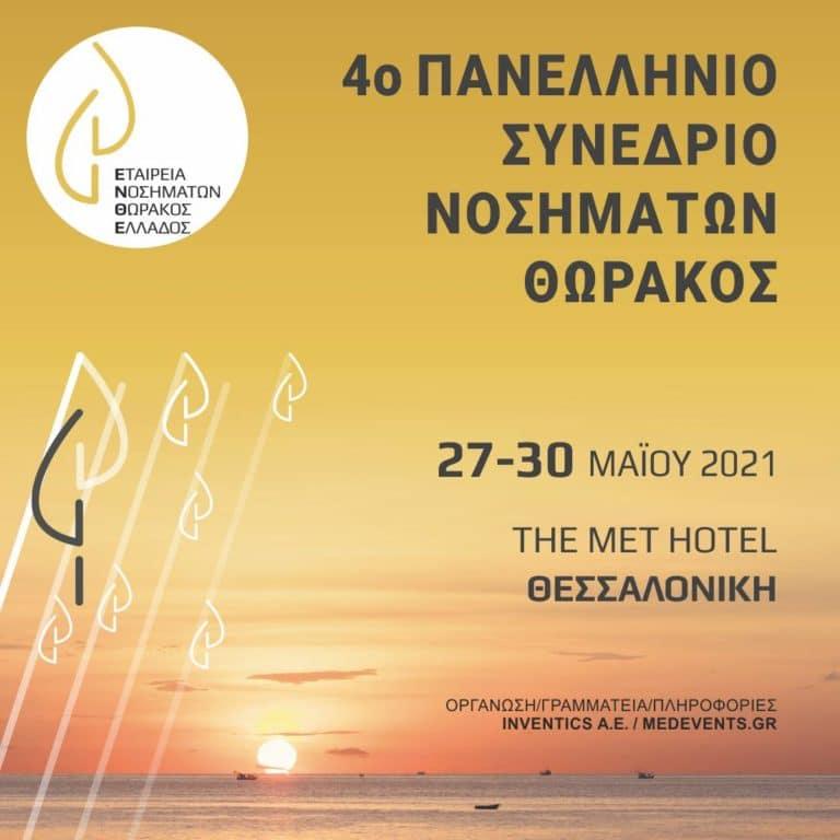 4ο_Πανελλήνιο_Συνέδριο_Νοσημάτων_Θώρακος_2021_banner2