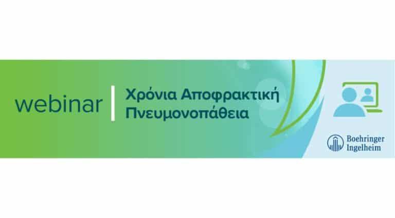webinar Χρόνια Αποφρακτική Πνευμονοπάθεια - programm