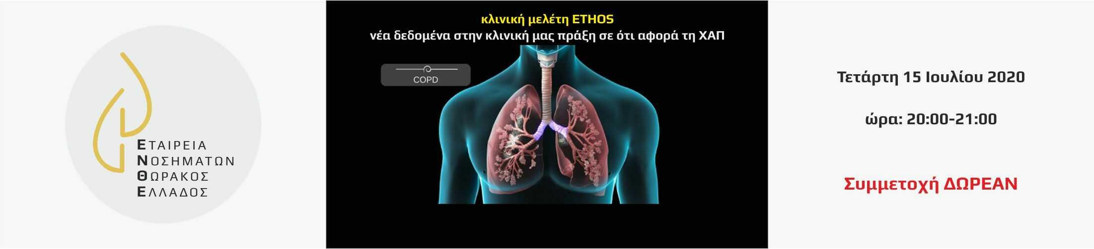 Κλινική-Μελέτη-ethos_1