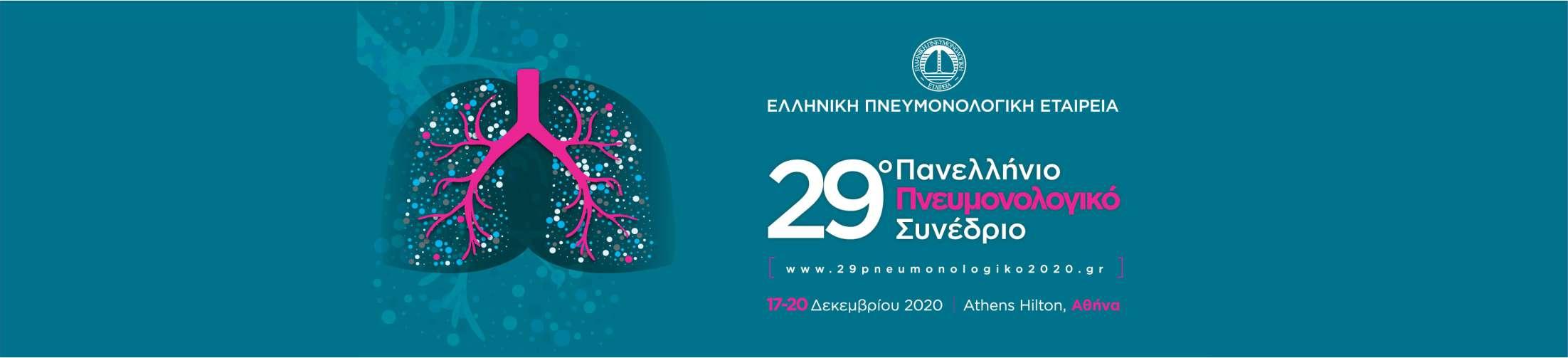 ΕΠΕ - 29o Πανελλήνιο Πνευμονολογικό Συνέδριο -1